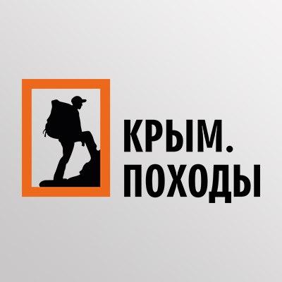 Крым поход