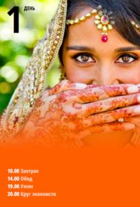 Йога-тур в Индию (12 дней/11 ночей)