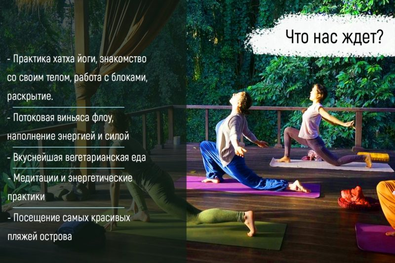 """Авторский Йога-Тур """"Вдохновение Бали"""""""