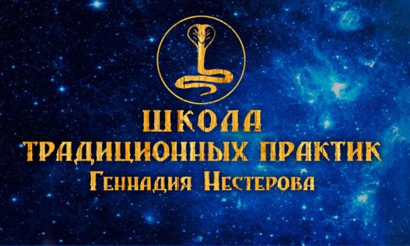 Школа Традиционных практик Геннадия Нестерова